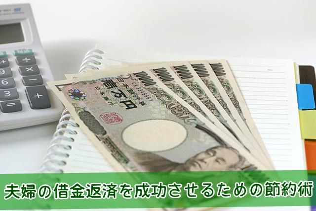 夫婦の借金返済を成功させるための節約術