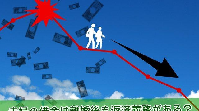 夫婦の借金は離婚後も返済義務があるのか