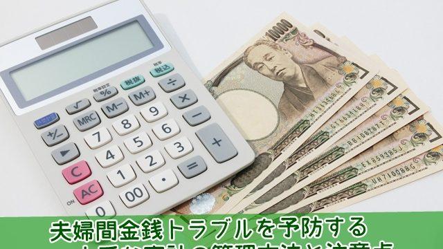 夫婦間金銭トラブルを予防する上手な家計の管理方法