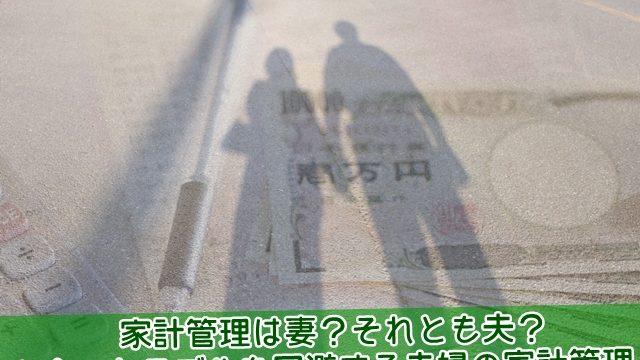 お金のトラブルを回避する夫婦の家計管理