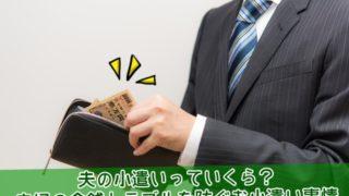 夫婦の金銭トラブルを防ぐお小遣い事情